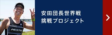 安田団長世界戦挑戦プロジェクト