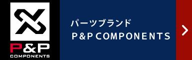 パーツブランドP&P COMPONENTS