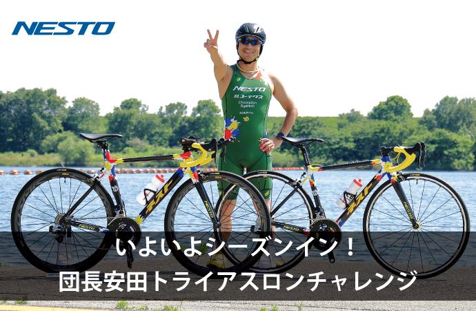 いよいよシーズンイン! 団長安田トライアスロンチャレンジ|NESTO ...